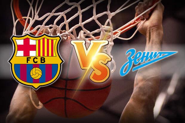 «Барселона» — «Зенит»: прогноз на матч Евролиги. Каталонцы впервые в сезоне проиграли два домашних поединка подряд. Случится ли третье поражение?