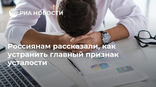 Россиянам рассказали, как устранить главный признак усталости