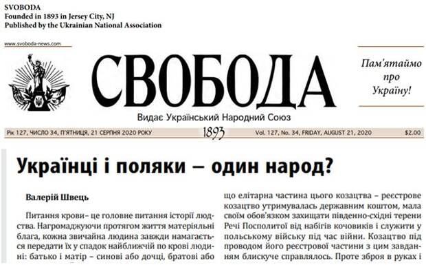 Украинские националисты заговорили о возрождении Речи Посполитой