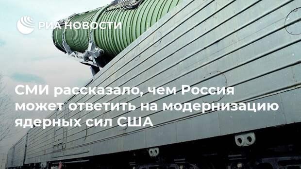СМИ рассказало, чем Россия может ответить на модернизацию ядерных сил США