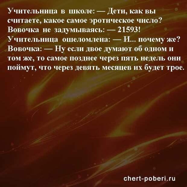 Самые смешные анекдоты ежедневная подборка chert-poberi-anekdoty-chert-poberi-anekdoty-09420317082020-19 картинка chert-poberi-anekdoty-09420317082020-19