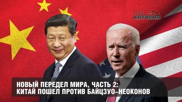 Новый передел мира, часть 2: Китай пошел против байцзуо-неоконов