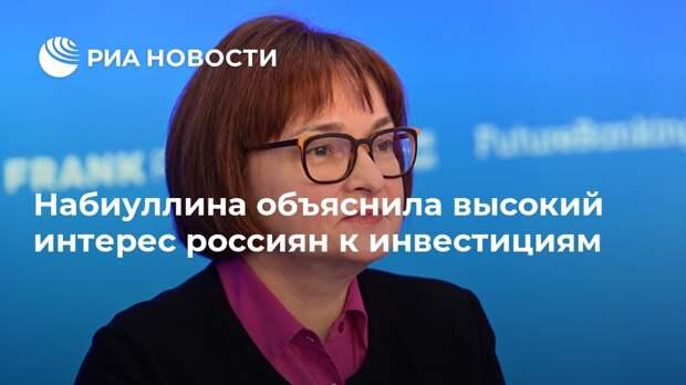 Набиуллина объяснила высокий интерес россиян к инвестициям