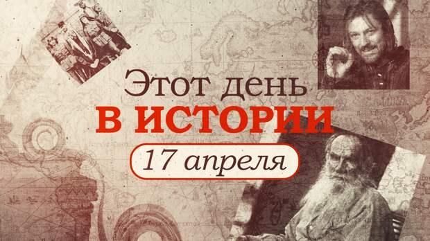 «Этот день в истории». Что произошло 17 апреля, праздники, факты, люди. ФАН-ТВ