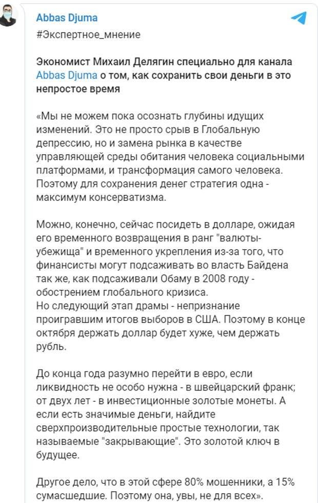"""""""Держать доллар станет хуже, чем рубль, уже осенью"""": Делягин рассказал, как сохранить сбережения"""