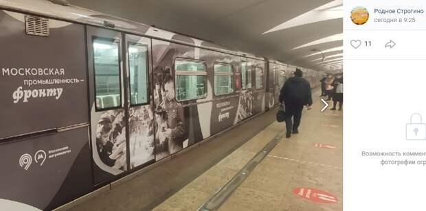 Фото дня: необычный поезд на станции метро «Строгино»