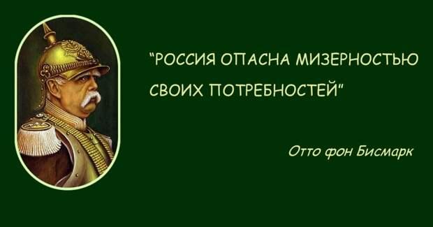 цитата бисмарка россия опасна мизерностью своих потребностей
