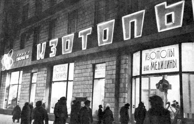 Как в СССР продавались изотопы, и почему магазин с радиоактивным товаром закрылся