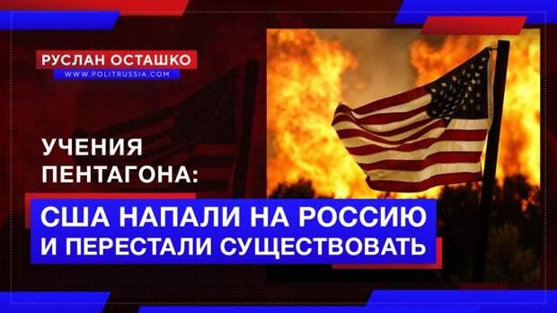Пентагон провёл учебное нападение на Россию: в итоге США перестали существовать
