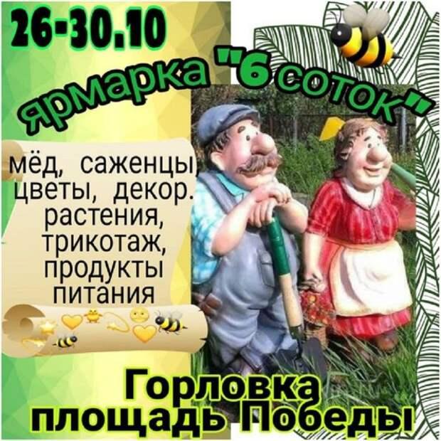 В Горловке пройдет универсальная сезонная ярмарка «6 соток»