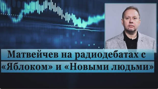 Матвейчев на радиодебатах с «Яблоком» и «Новыми людьми»