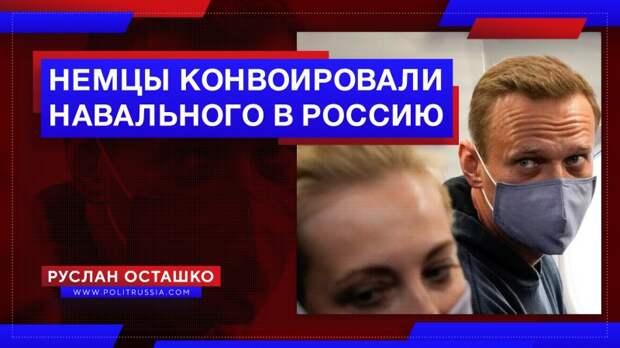 Немцы фактически конвоировали Навального в Россию