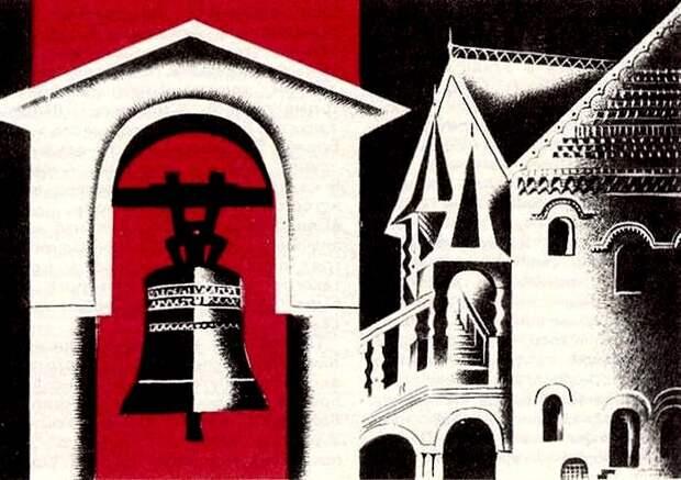 Угличское дело, изображение №1
