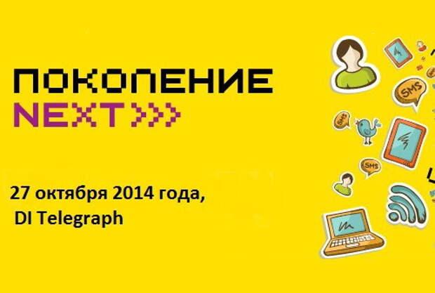 Конференция «Generation NEXT. Дети – 2014»