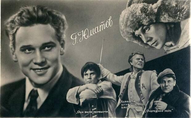 Как Георгий Юматов стал актёром