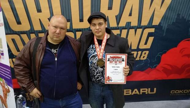 Представитель Подольска стал победителем чемпионата мира по пауэрлифтингу