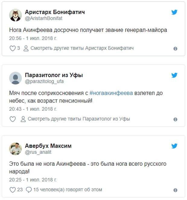 «Это была нога всей России»