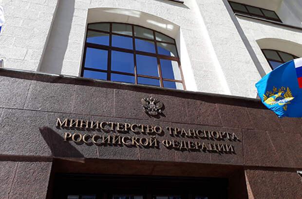 Министерство транспорта РФ наделили новыми полномочиями