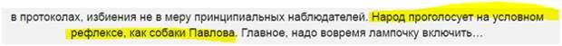 Гудков назвал россиян «собаками Павлова».