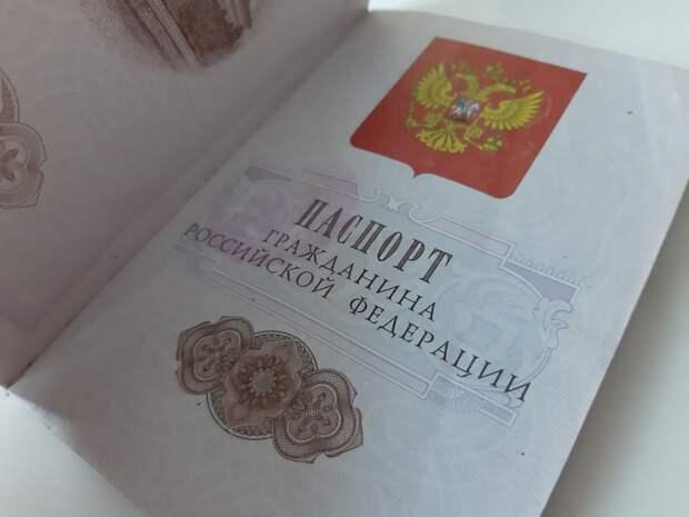Гражданам ряда стран упростили получение российских паспортов