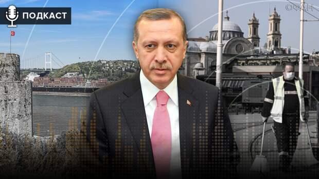 «ФАН повсюду»: что происходит в Турции
