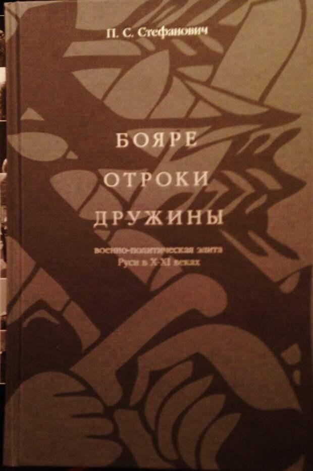 Бояре, отроки, дружины: военно-политическая элита Руси в X-XI веках
