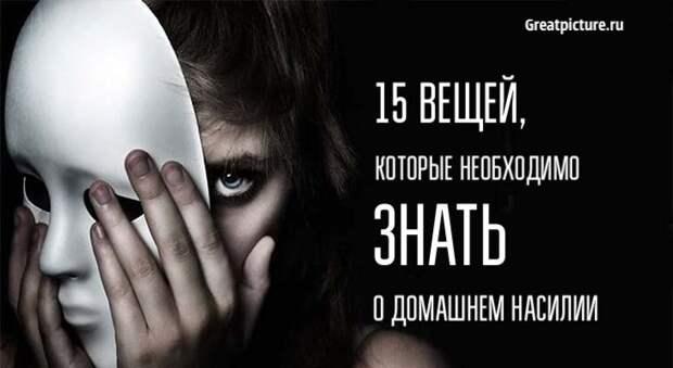 15 вещей, которые необходимо знать о домашнем насилии