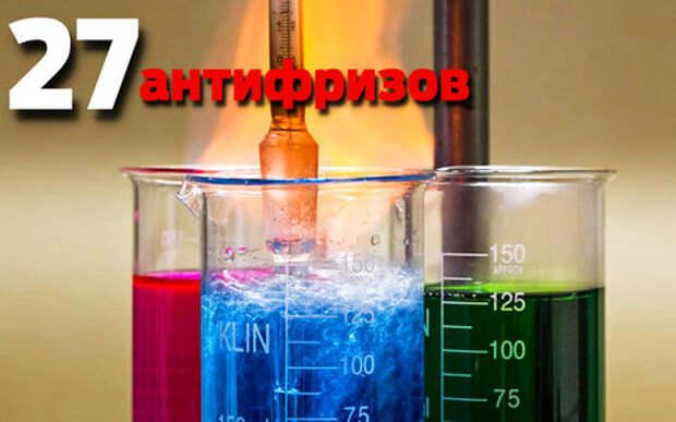 Осторожнее! Опасные охлаждающие жидкости – экспертиза ЗР