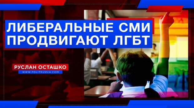 Как российские либеральные СМИ продвигают превосходство ЛГБТ