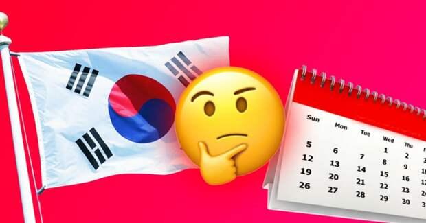 Оказывается в Корее вы старше, чем вы думаете