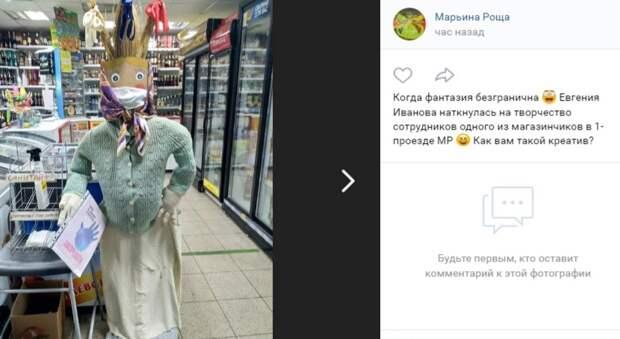 Фото дня: магазин в Марьиной роще от ковида защищает чучело