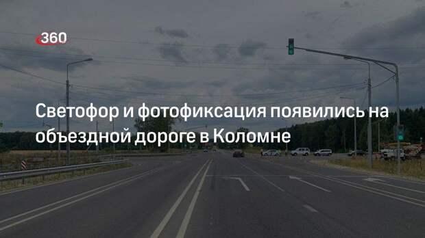 Светофор и фотофиксация появились на объездной дороге в Коломне