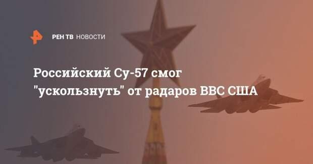 """Российский Су-57 смог """"ускользнуть"""" от радаров ВВС США"""