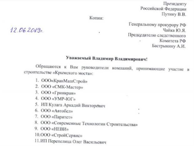 Crimean bridge contractors demand unpaid money, illustration