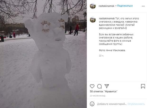 Фото дня: снеговик с ресницами у Ростокинского акведука