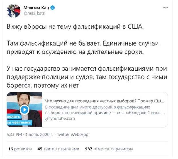 Российские либералы и позор американских выборов. Григорий Игнатов