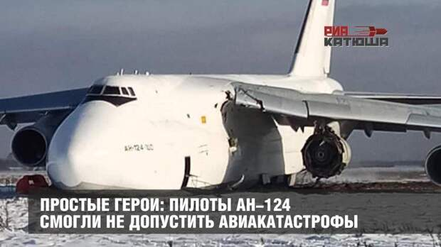 Простые герои: пилоты Ан-124 смогли не допустить авиакатастрофы