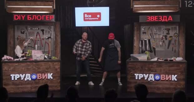 Магазин стройтоваров заставит звезд собирать табуретку в YouTube-шоу