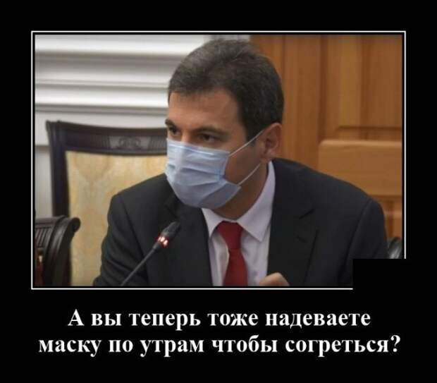 Демотиватор про маску