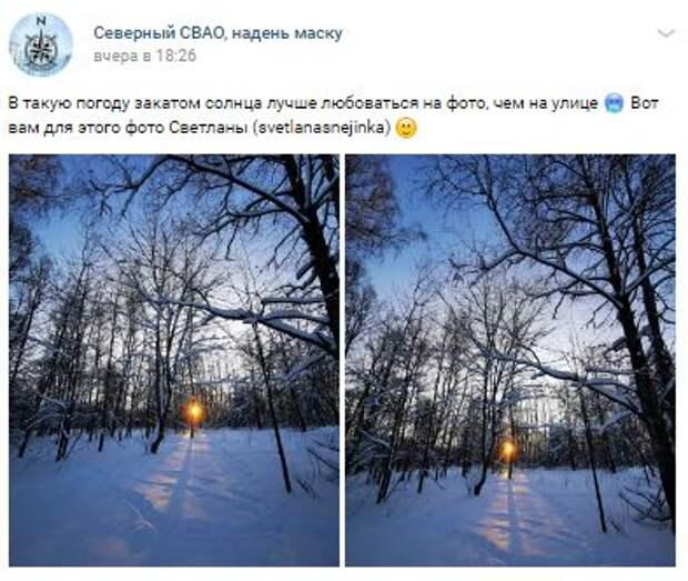 Фотокадр: зимний закат в Северном
