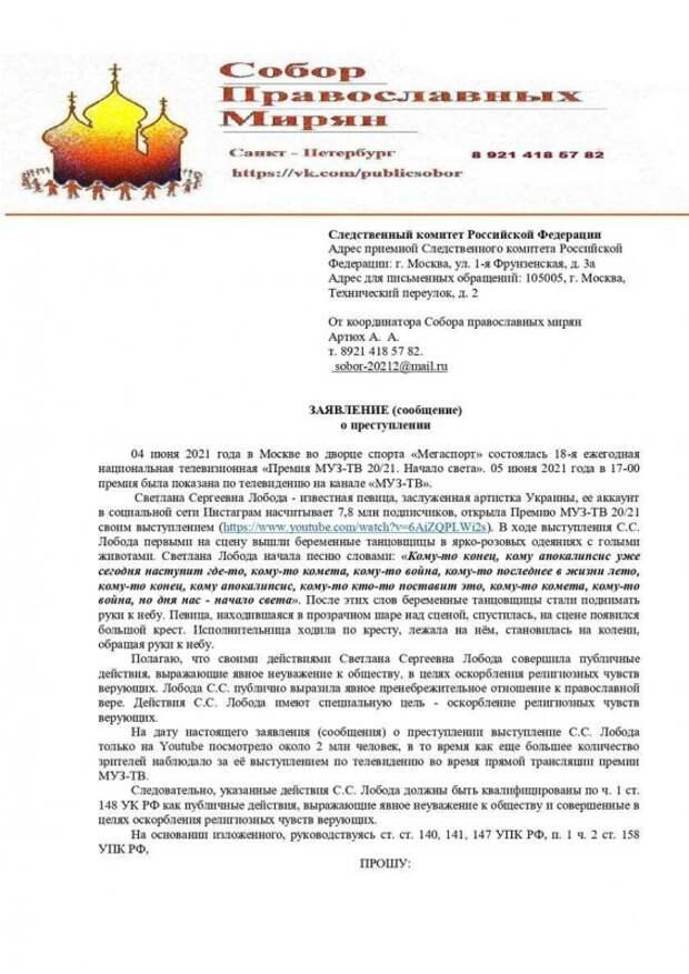 Русские общественники взялись за дегенеративный МузТВ: от уголовных дел до отзыва лицензии
