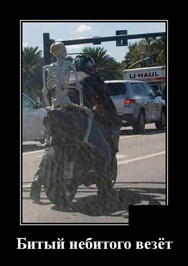 Демотиватор про мотоциклиста