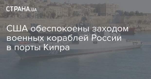 США обеспокоены заходом военных кораблей России в порты Кипра