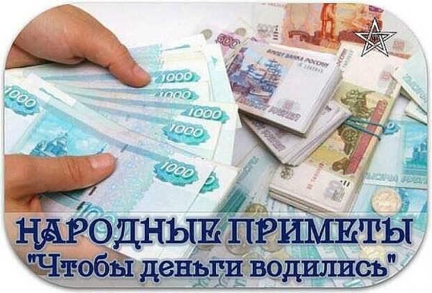 Чтоб деньги водились - народные приметы