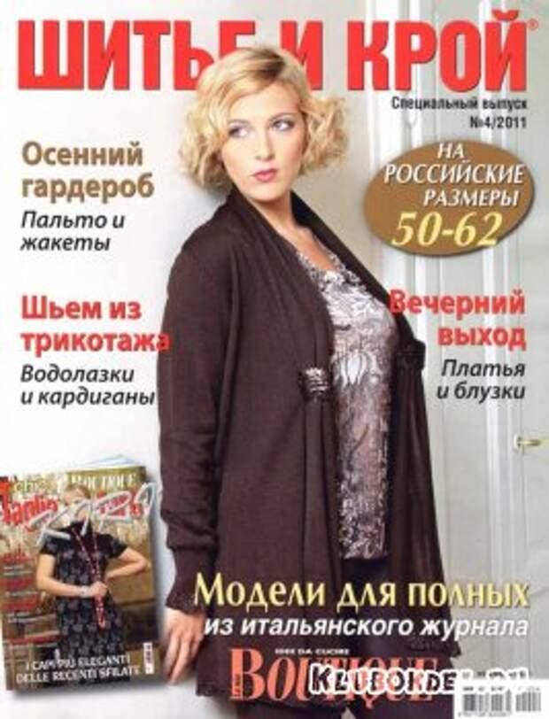 Шитье и крой. Спецвыпуск № 4 (декабрь 2011) JPG
