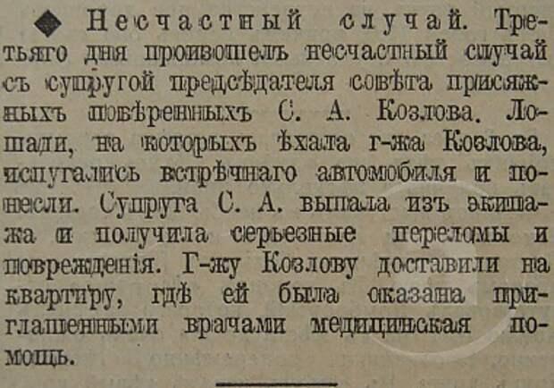 Этот день 100 лет назад. 30 (17) сентября 1912 года