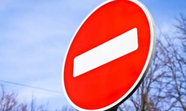 Внимание! Ограничение дорожного движения в Севастополе