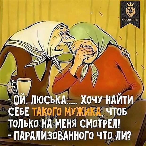 Разговаривают две подруги. — Как вы познакомились с мужем?...