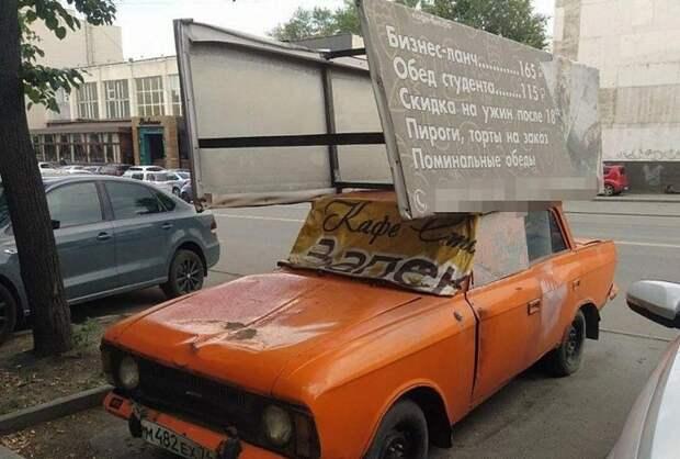 УФАС в Челябинске проверит законность размещения рекламы на автомобиле