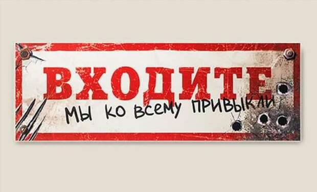 Прикольные вывески. Подборка chert-poberi-vv-chert-poberi-vv-22030330082020-12 картинка chert-poberi-vv-22030330082020-12